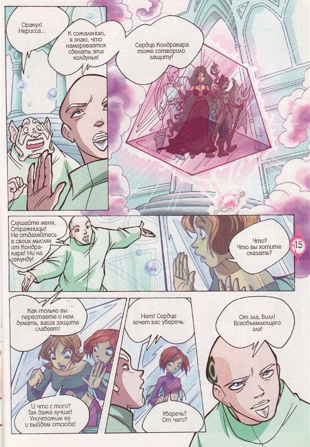 WITСH.Чародейки - Разбитое сердце. 2 сезон 22 серия - стр. 6