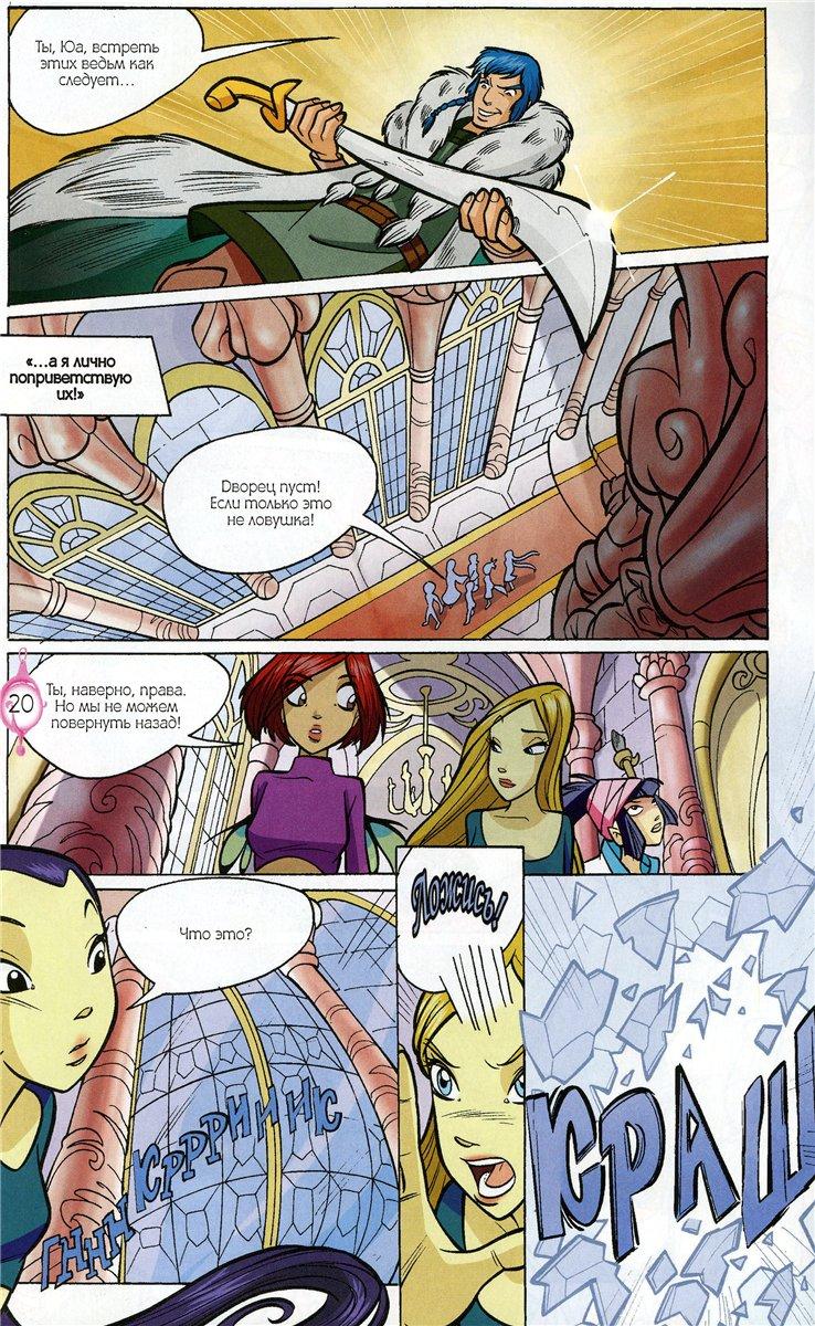 WITСH.Чародейки - Самый большой подарок. 3 сезон 33 серия - стр. 11