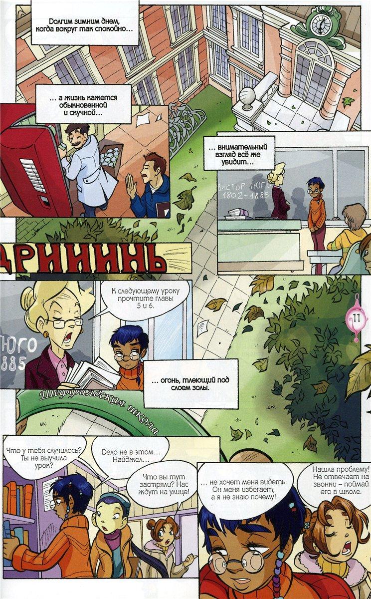 WITСH.Чародейки - Самый большой подарок. 3 сезон 33 серия - стр. 2