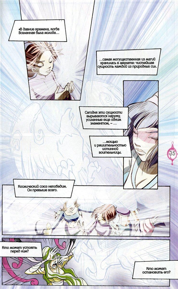 WITСH.Чародейки - Самый большой подарок. 3 сезон 33 серия - стр. 26