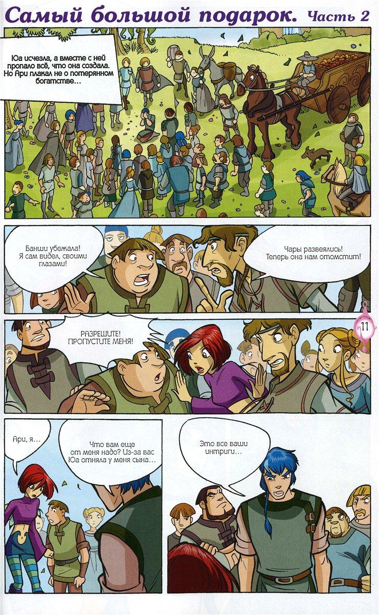 WITСH.Чародейки - Самый большой подарок. 3 сезон 33 серия - стр. 32