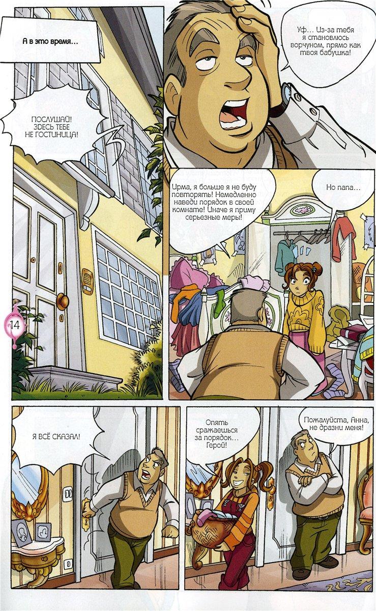 WITСH.Чародейки - Самый большой подарок. 3 сезон 33 серия - стр. 35