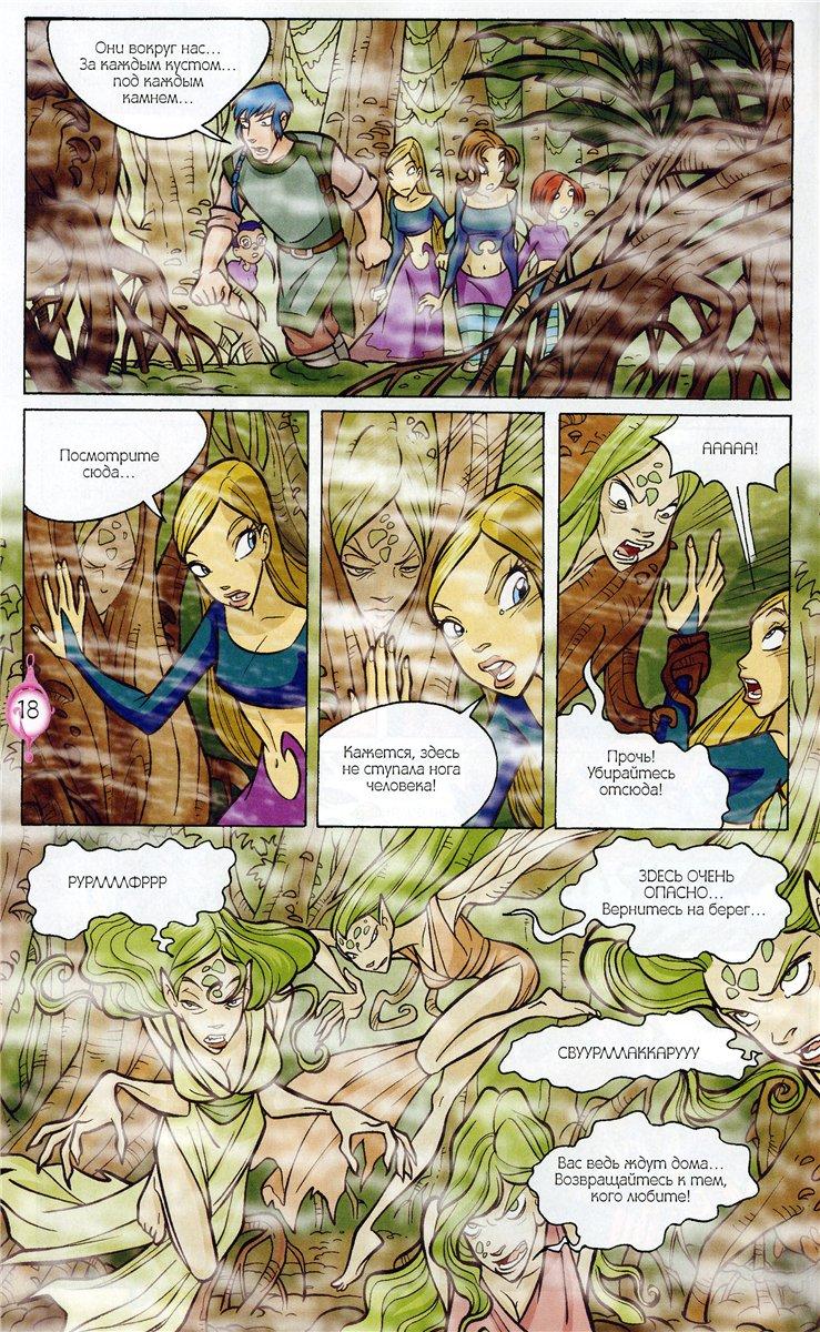 WITСH.Чародейки - Самый большой подарок. 3 сезон 33 серия - стр. 39