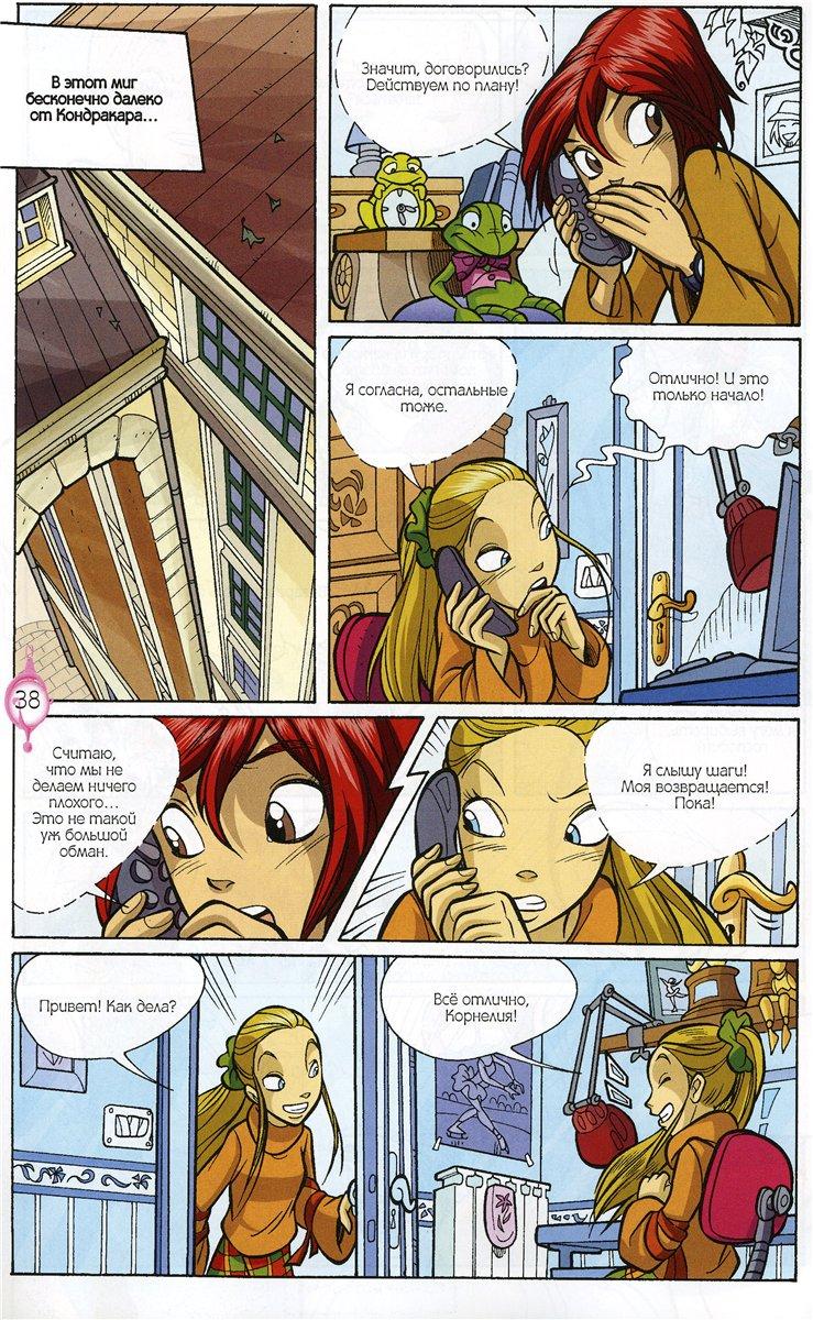WITСH.Чародейки - Самый большой подарок. 3 сезон 33 серия - стр. 59