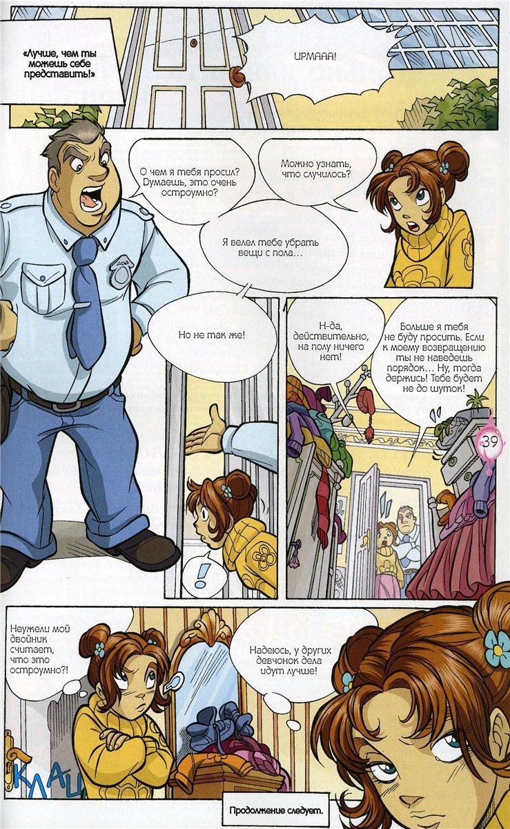 WITСH.Чародейки - Самый большой подарок. 3 сезон 33 серия - стр. 60
