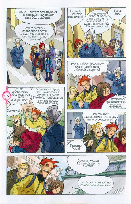 WITСH.Чародейки - Сияющая корона. 1 сезон 11 серия - стр. 11