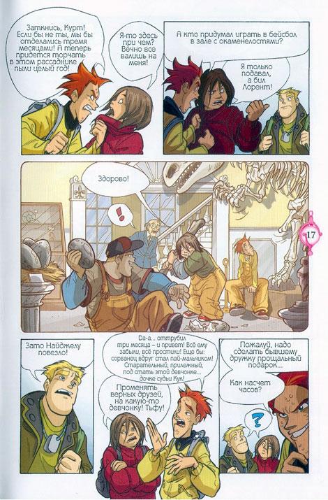WITСH.Чародейки - Сияющая корона. 1 сезон 11 серия - стр. 12