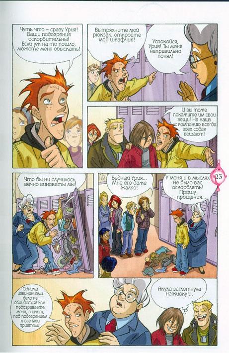 WITСH.Чародейки - Сияющая корона. 1 сезон 11 серия - стр. 18