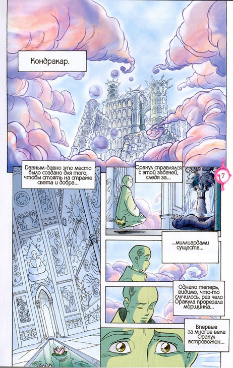 WITСH.Чародейки - Сияющая корона. 1 сезон 11 серия - стр. 2