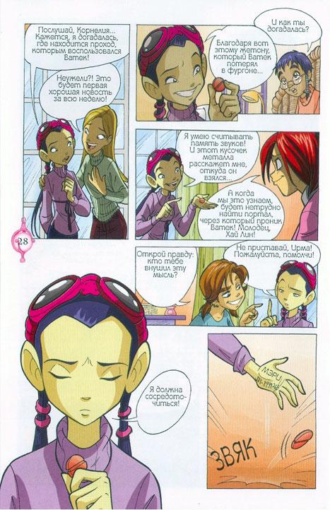 WITСH.Чародейки - Сияющая корона. 1 сезон 11 серия - стр. 23