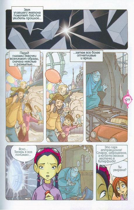 WITСH.Чародейки - Сияющая корона. 1 сезон 11 серия - стр. 24