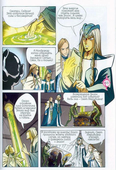 WITСH.Чародейки - Сияющая корона. 1 сезон 11 серия - стр. 28