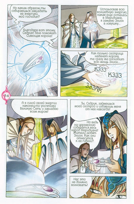 WITСH.Чародейки - Сияющая корона. 1 сезон 11 серия - стр. 29
