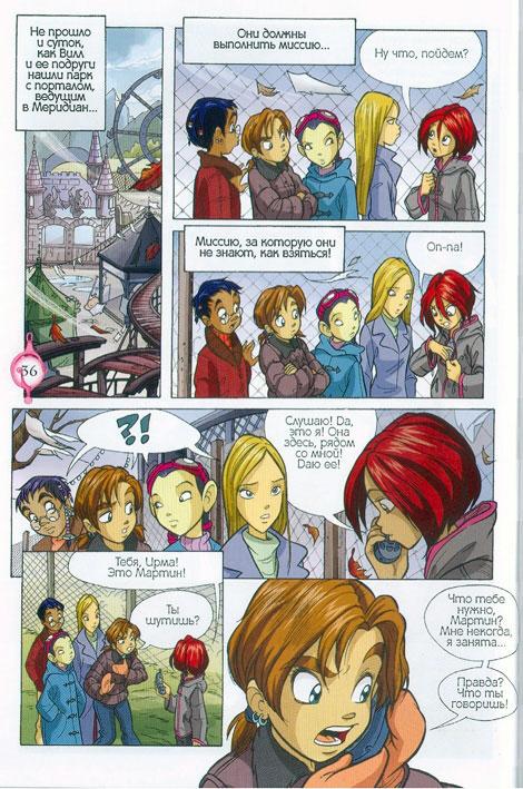 WITСH.Чародейки - Сияющая корона. 1 сезон 11 серия - стр. 31