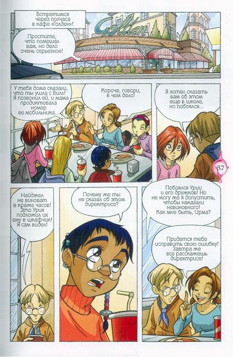 WITСH.Чародейки - Сияющая корона. 1 сезон 11 серия - стр. 32