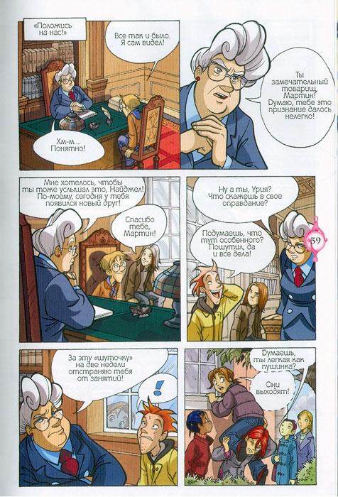 WITСH.Чародейки - Сияющая корона. 1 сезон 11 серия - стр. 34