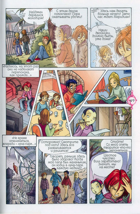 WITСH.Чародейки - Сияющая корона. 1 сезон 11 серия - стр. 44