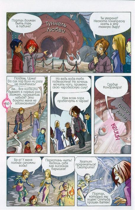 WITСH.Чародейки - Сияющая корона. 1 сезон 11 серия - стр. 45