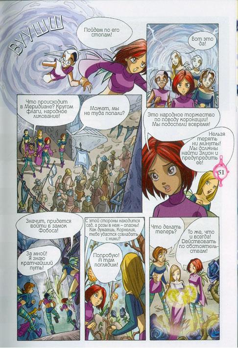 WITСH.Чародейки - Сияющая корона. 1 сезон 11 серия - стр. 46