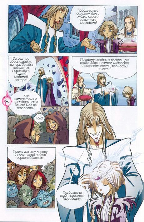 WITСH.Чародейки - Сияющая корона. 1 сезон 11 серия - стр. 51