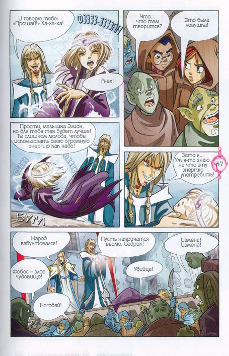 WITСH.Чародейки - Сияющая корона. 1 сезон 11 серия - стр. 52
