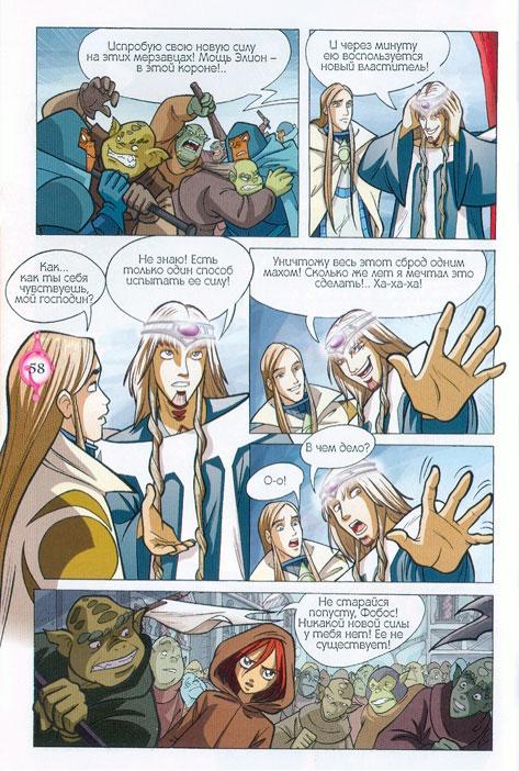 WITСH.Чародейки - Сияющая корона. 1 сезон 11 серия - стр. 53