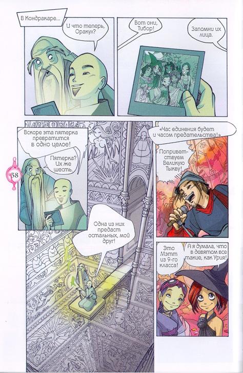 WITСH.Чародейки - Сила пяти. 1 сезон 1 серия - стр. 33
