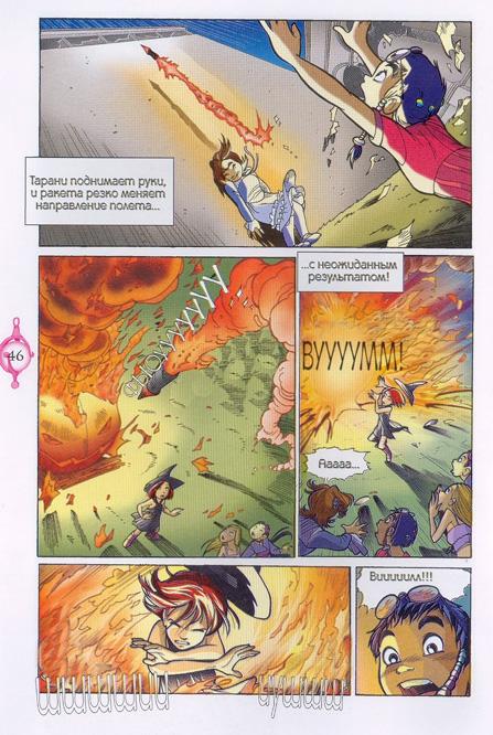 WITСH.Чародейки - Сила пяти. 1 сезон 1 серия - стр. 41