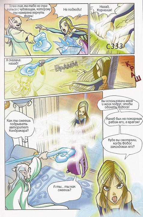 WITСH.Чародейки - Смелый выбор. 2 сезон 15 серия - стр. 16