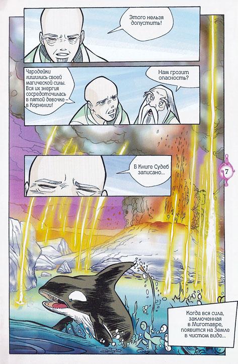 WITСH.Чародейки - Смелый выбор. 2 сезон 15 серия - стр. 2