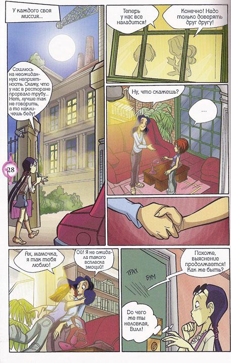 WITСH.Чародейки - Смелый выбор. 2 сезон 15 серия - стр. 23