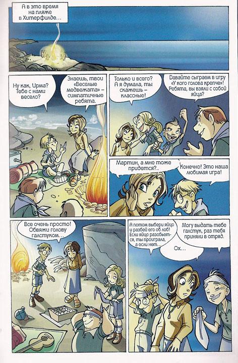 WITСH.Чародейки - Смелый выбор. 2 сезон 15 серия - стр. 36