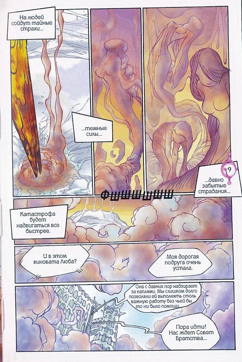 WITСH.Чародейки - Смелый выбор. 2 сезон 15 серия - стр. 4