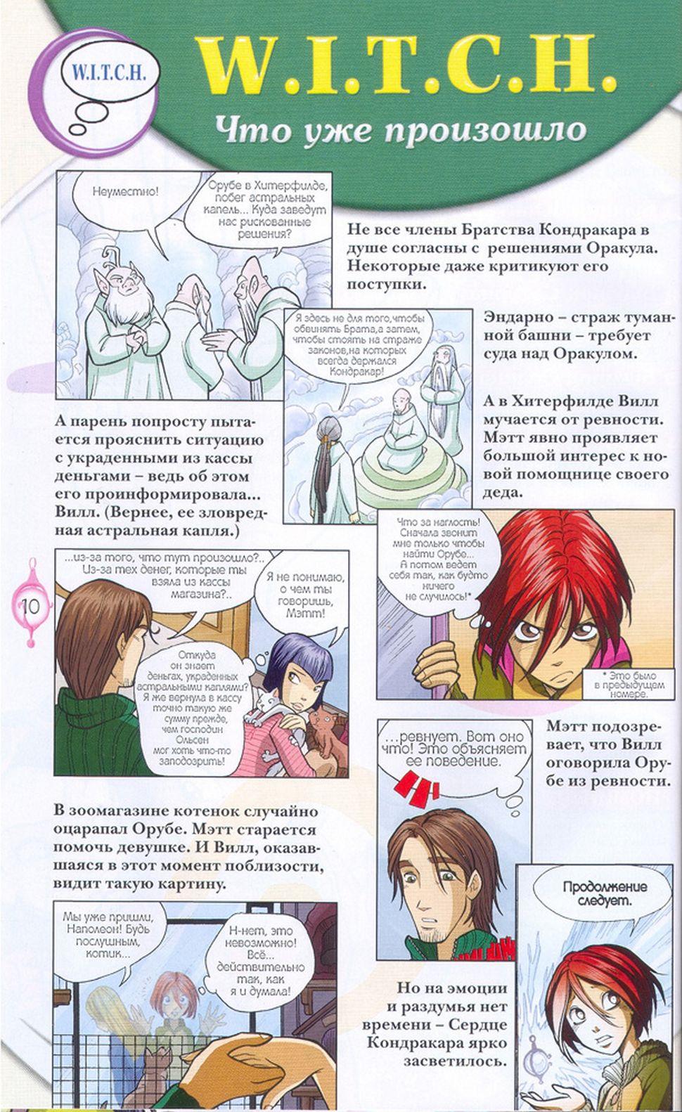 WITСH.Чародейки - Спор (Процесс). 4 сезон 37 серия