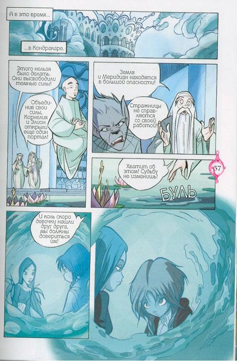 WITСH.Чародейки - Однажды ты встретишь его. 1 сезон 7 серия - стр. 32