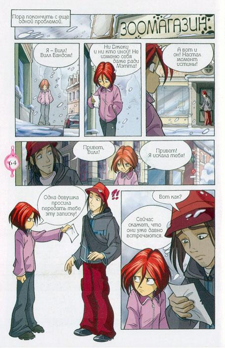 WITСH.Чародейки - Однажды ты встретишь его. 1 сезон 7 серия - стр. 59