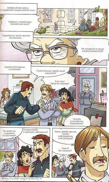 WITСH.Чародейки - Тени в воде. 3 сезон 25 серия - стр. 14