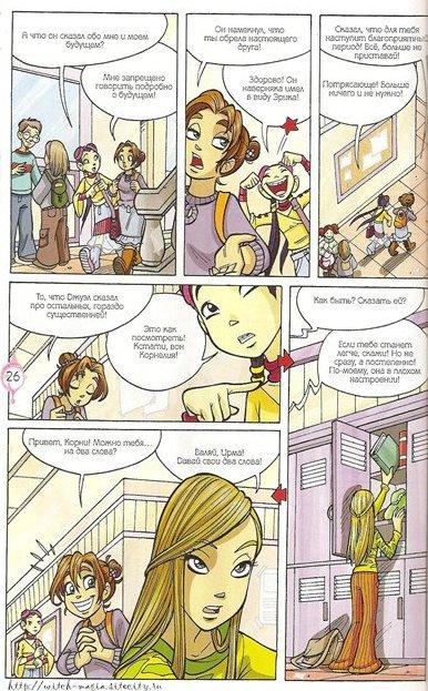 WITСH.Чародейки - Тени в воде. 3 сезон 25 серия - стр. 17