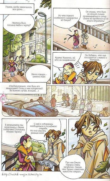 WITСH.Чародейки - Тени в воде. 3 сезон 25 серия - стр. 21