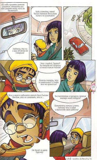 WITСH.Чародейки - Тени в воде. 3 сезон 25 серия - стр. 22