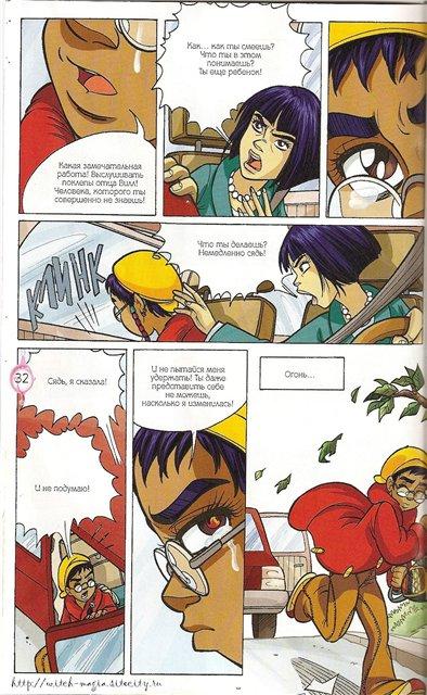 WITСH.Чародейки - Тени в воде. 3 сезон 25 серия - стр. 23