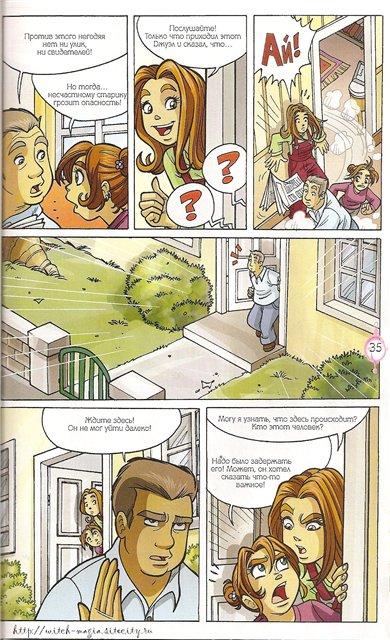 WITСH.Чародейки - Тени в воде. 3 сезон 25 серия - стр. 26