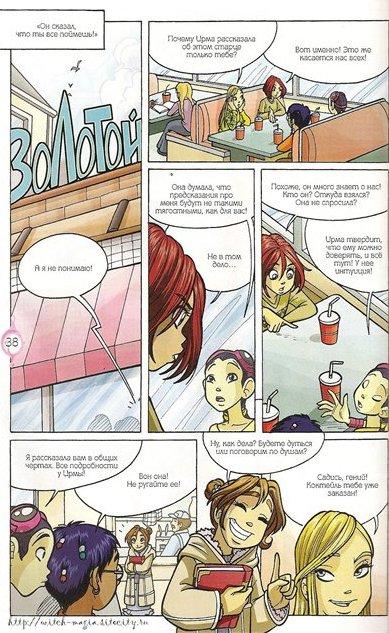 WITСH.Чародейки - Тени в воде. 3 сезон 25 серия - стр. 29