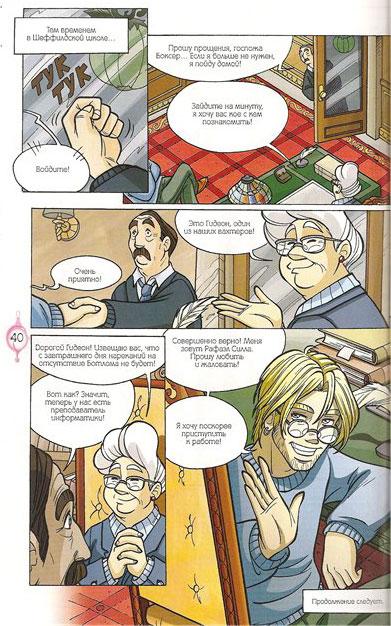 WITСH.Чародейки - Тени в воде. 3 сезон 25 серия - стр. 31