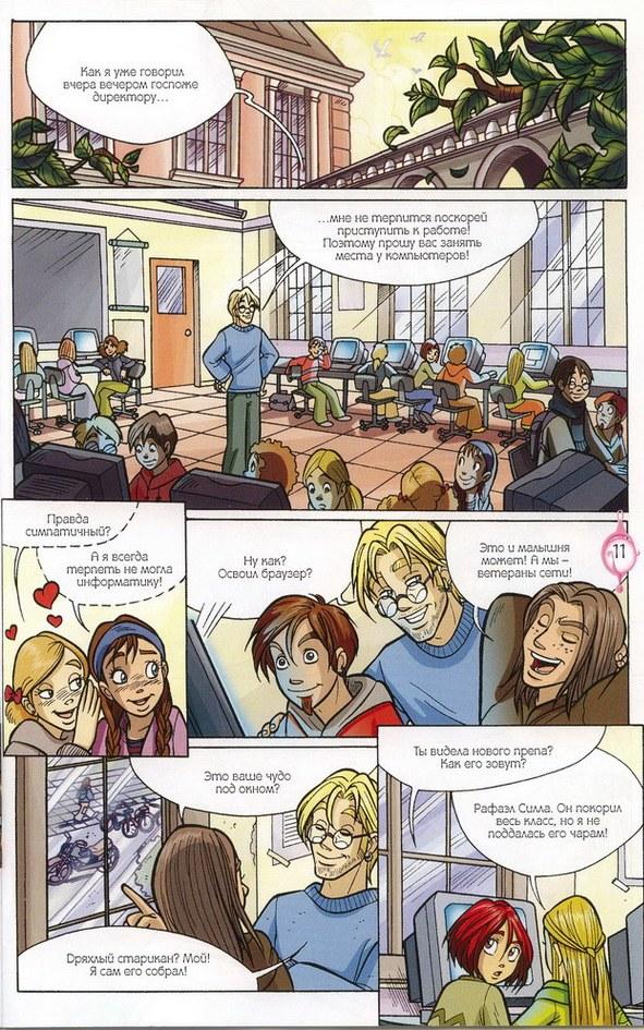 WITСH.Чародейки - Тени в воде. 3 сезон 25 серия - стр. 32