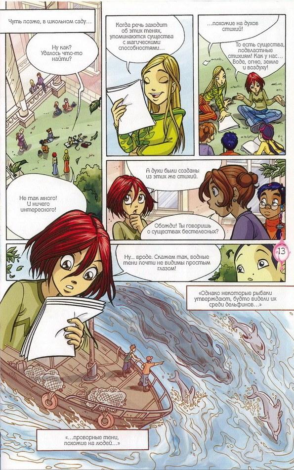WITСH.Чародейки - Тени в воде. 3 сезон 25 серия - стр. 34