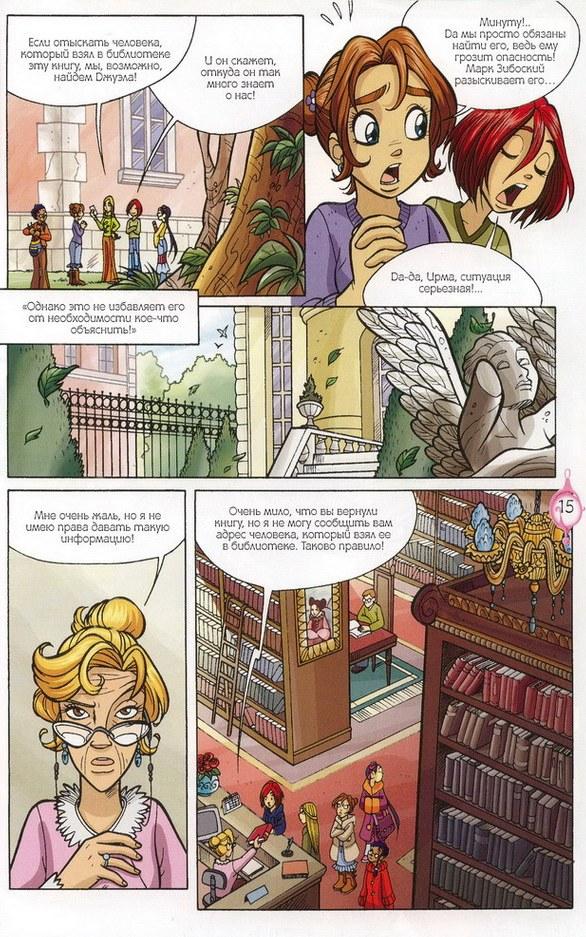 WITСH.Чародейки - Тени в воде. 3 сезон 25 серия - стр. 36
