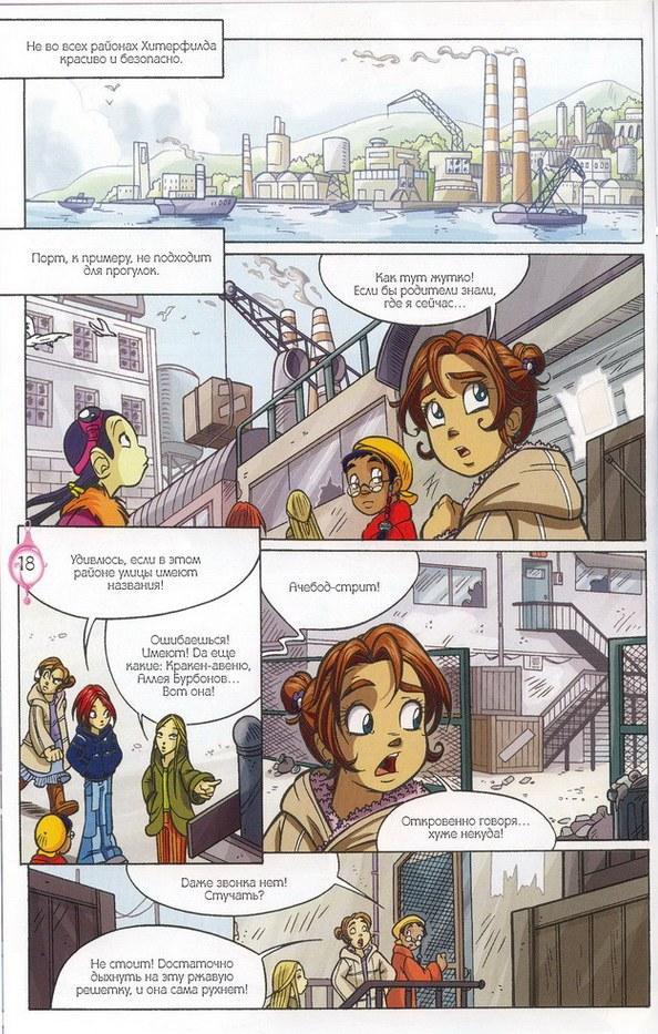WITСH.Чародейки - Тени в воде. 3 сезон 25 серия - стр. 39