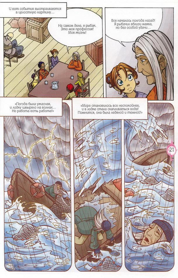 WITСH.Чародейки - Тени в воде. 3 сезон 25 серия - стр. 42
