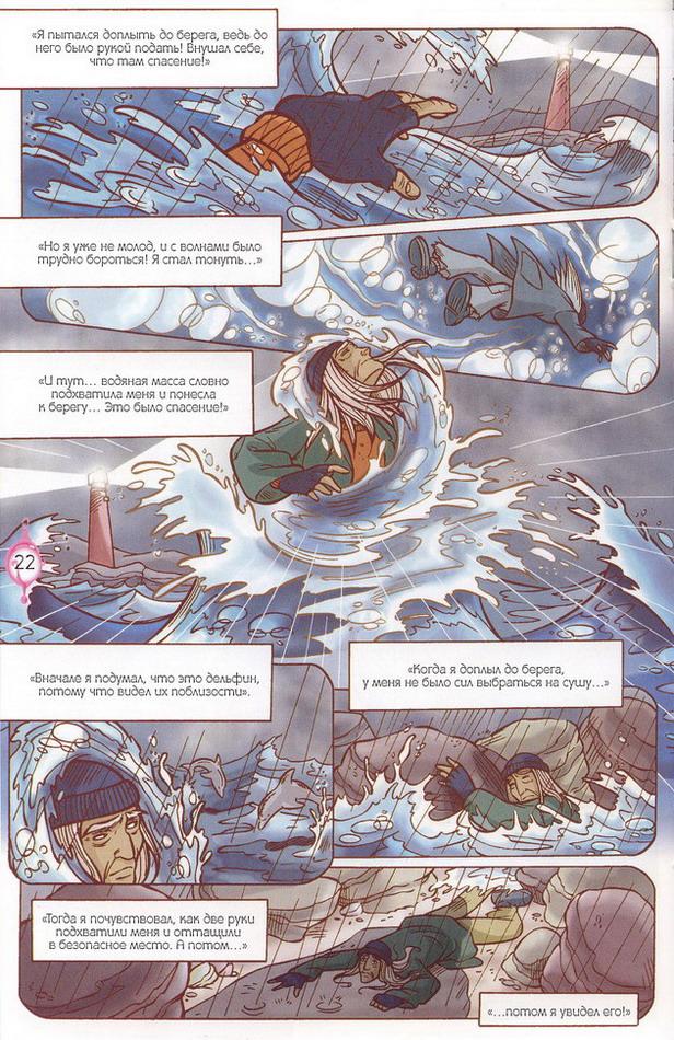 WITСH.Чародейки - Тени в воде. 3 сезон 25 серия - стр. 43